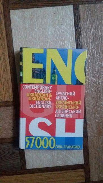 Продам словник + граматика