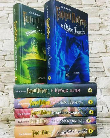 Продам книги Гарри Поттер, Игра Престолов,Ведьмак,Стивен Кинг и другие
