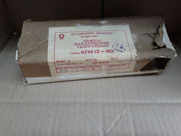 Лампа КГМ 12-40 КГМ 12-100