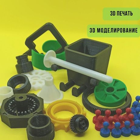 3Д печать, проектирование, 3d печать