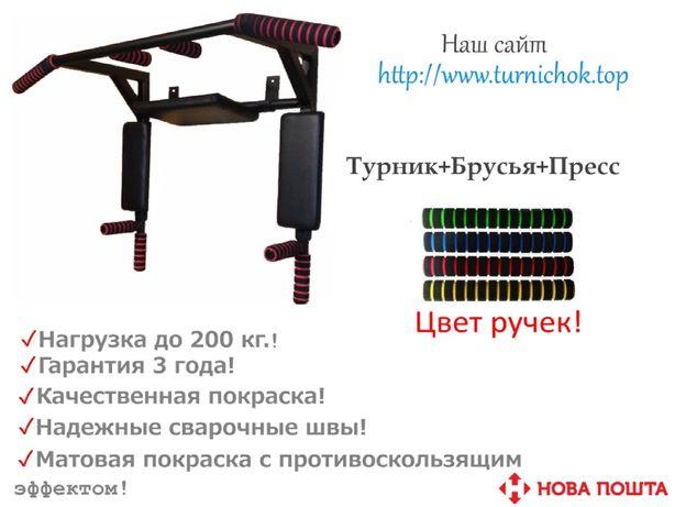 Турник-брусья-пресс 3 в 1! От производителя!