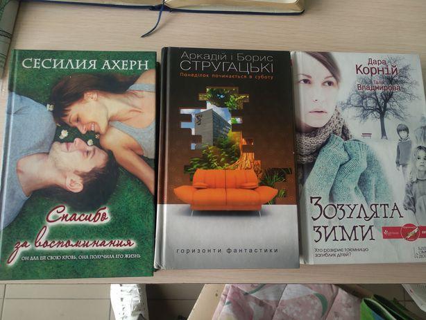 Книги на обмін в гарному стані