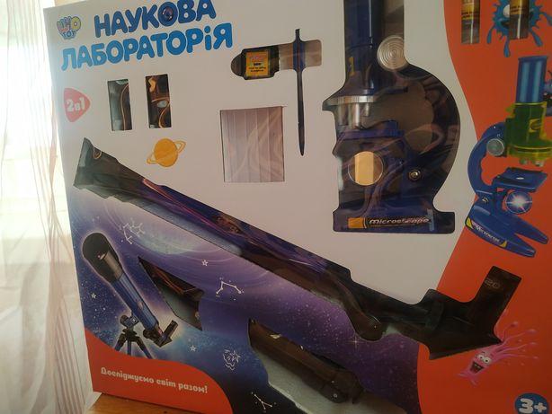 Телескоп+мікроскоп.Наукова лабораторія