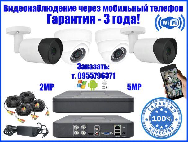 Комплект видеонаблюдения FullHD/IP камеры 2/5/8 MP.Гарантия 3 года!