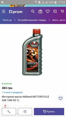 Моторное масло.