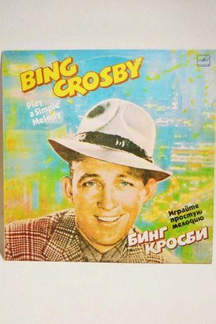 """Виниловая пластинка: Бинг Кросби """"Играйте простую мелодию"""""""