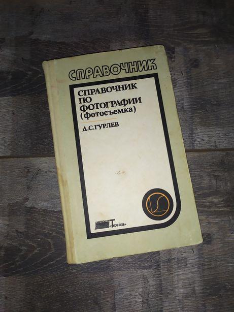 Книга справочник по фотографии (фотосъёмка) Д. С. Гурлев