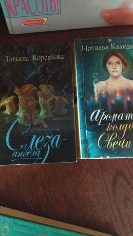 Книга Наталья Калинина, Татьяна Корсакова