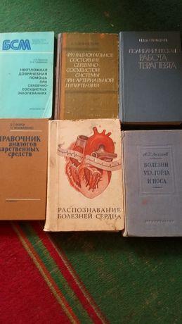 Книги по медицине ссср