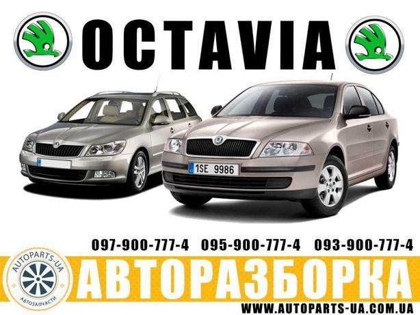 Skoda Octavia A5 (ОКТАВИЯ А5) рулевая гур колонка руль насос разборка