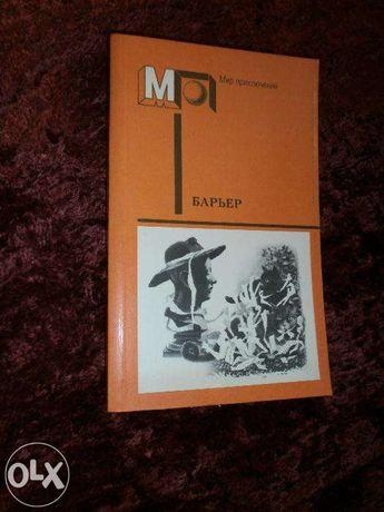 """Книга """"Барьер"""""""