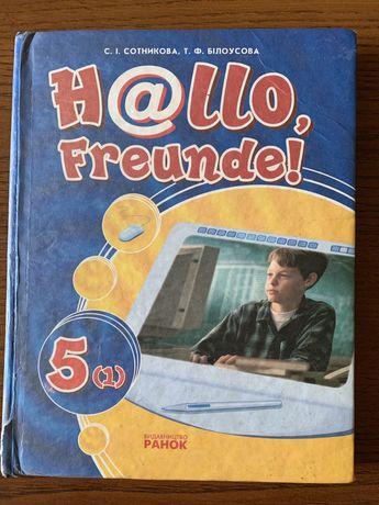 Учебник немецкого 5 кл Сотникова