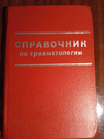 Справочник по травматологии. Юмашев Г.С.- для студентов мед. ВУЗов)