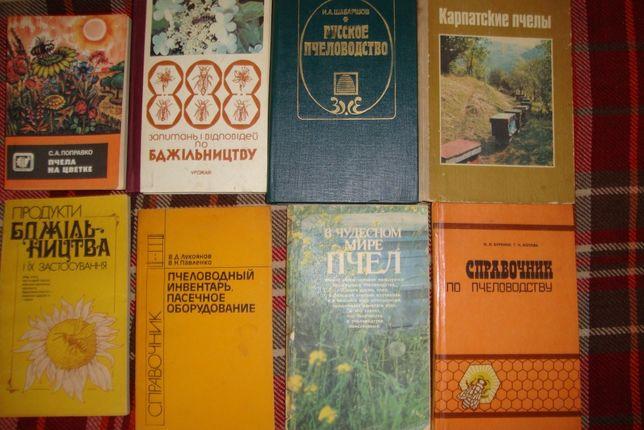 Литература в помощь пчеловодам