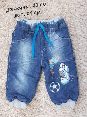 Отеплені джинси