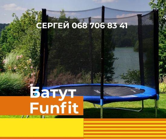 Батут FunFit 252 см