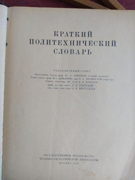 Краткий политехнический словарь