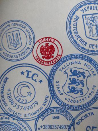 Печати штампы иностранные