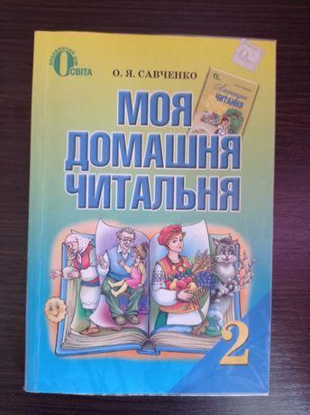 Моя домашня читальня, Савченко