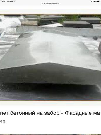 Продам парапет бетонний дешево