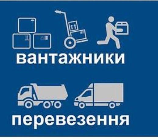 Вантажники( переїзд квартир, вивіз будівельного сміття). Грузчики
