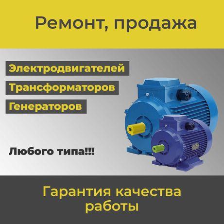Ремонт, продажа электродвигателей !!!