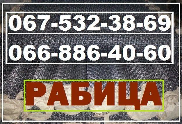 Сітка Рабиця/Сетка Рабица - опт цена!