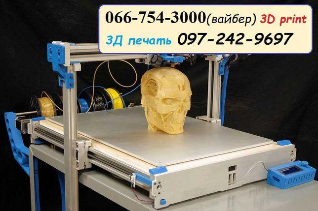 3D печать 3д друк на заказ 3Д модель, пластиковые изделия абс пла петг