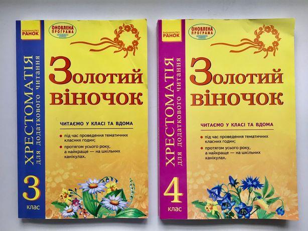 Хрестоматія Золотий Віночок 3, 4 клас