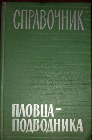 Книга Справочник пловца - подводника (Аквалангиста) Москва 1968г.