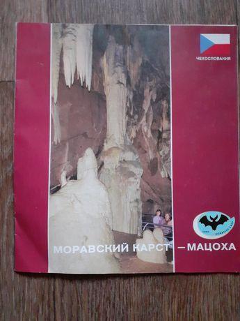 Советская книжечка г.Праги 1987 года