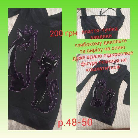 Плаття  жіноче  з  декольте