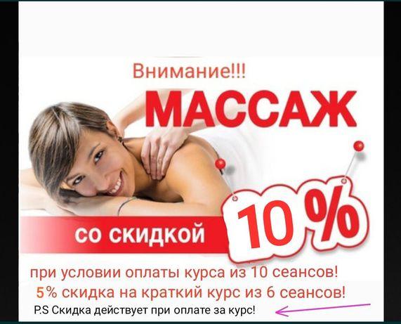 Лучший Массаж в Бердянске! Скидки!