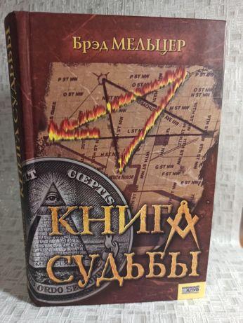 """Книга судьбы.."""