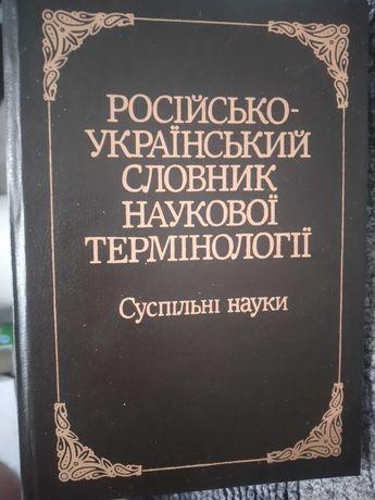 Російсько-український словник наукової термінологіЇ: суспільні науки