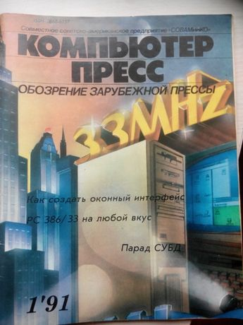 КомпьютерПресс обозрение Компьютер Пресс