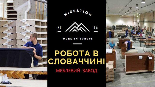 Словакия мебельный завод/работа в Словакии/ВНЖ 2 года
