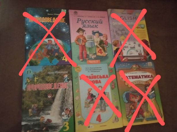 Продам учебники 4 класс Русский язык 2часть