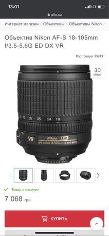 Nikon AF-S 18-105mm f 3.5-5.6G ED DX VR