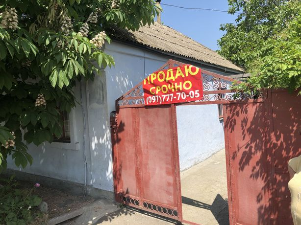 Продаю дом Варваровка Одесское шоссе 34 участок 7 соток