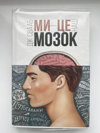 Книга «Ми - це мозок»