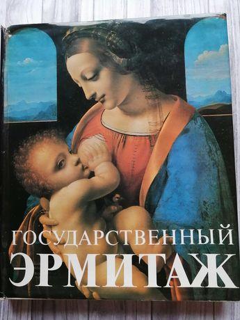 """""""Государственный Эрмитаж (Ленинград)"""", 1989 г.М. """"Советский художник"""""""