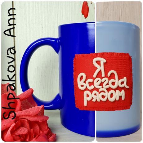Чашка с декором с надписью полимерная глина подарок кружка хамелеон
