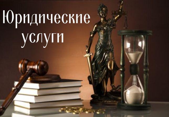 Юридические услуги.Адвокат.Юридическая консультация. Юрист