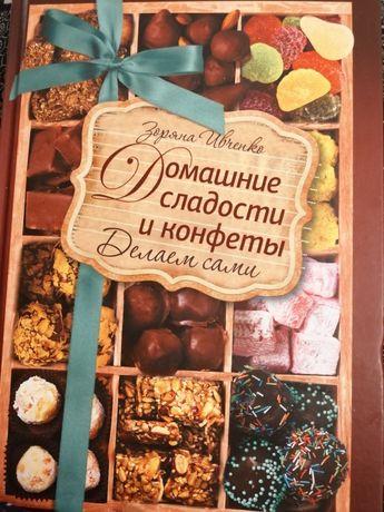 Книга-домашние сладости