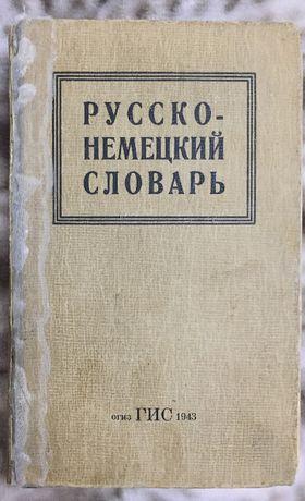 Русско-немецкий словарь, 1943 год