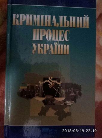 Книга (Кримінальний процес України) 687 сторінок.
