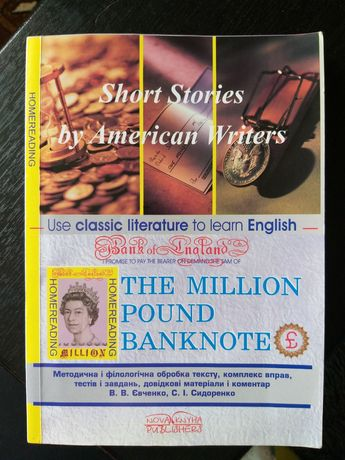 Б/У Short Stories by American Writers(The million pound banknote)
