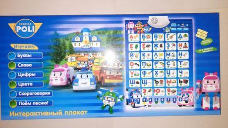 """Плакат 7289 D """"Букварёнок"""" - """"ПОЛИ"""", азбука, музыка, алфавит"""