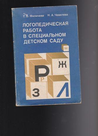 Филичева Т. Логопедическая работа в специальном детском саду.